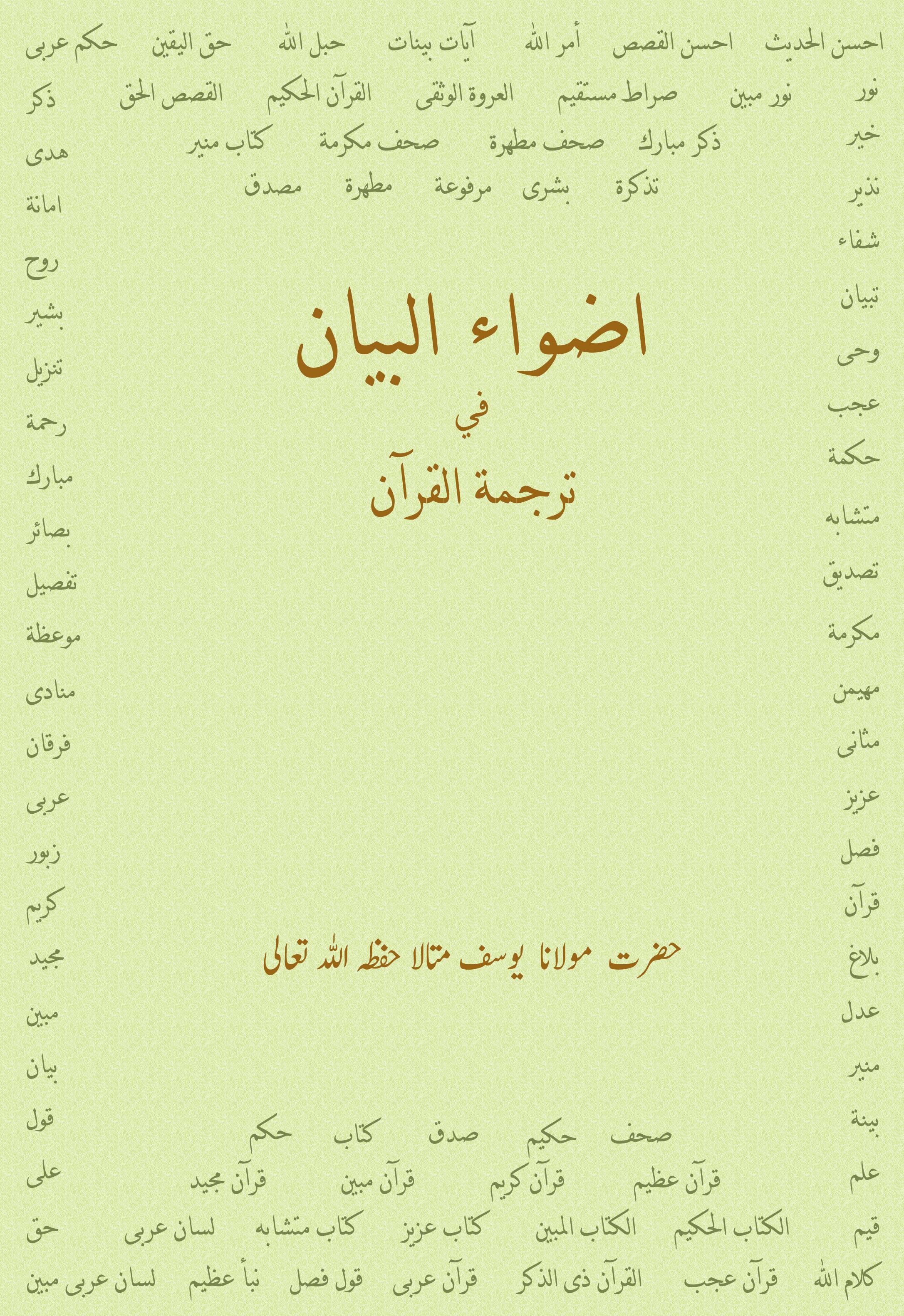 The holy al quran in bangla translation