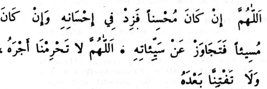 Janaazah and Burial Talimul-Haq Part 10