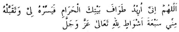 Hajj and Umrah Talimul-Haq Part 14