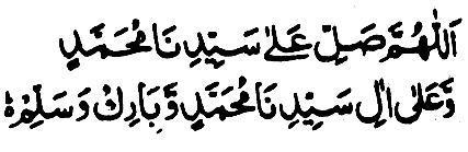 Ziyarah - Visiting the Prophet (peace be upon him) Talimul