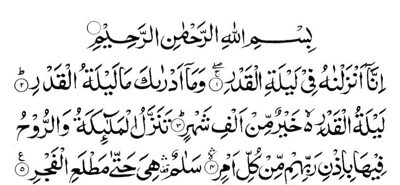 Holy Quran : Surah Qadr
